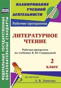 Сетямина Е. А. - Литературное чтение. 2 класс: рабочая программа по учебнику В. Ю. Свиридовой обложка книги