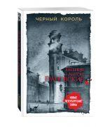 Грановская Е., Грановский А. - Черный король' обложка книги