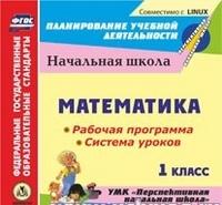 """Лободина Н. В. - Математика 1 класс. Рабочая программа и система уроков по УМК """"Перспективная начальная школа"""". Компакт-диск для компьютера обложка книги"""