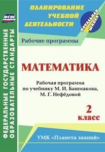 Архарова О. В. - Математика. 2 класс: рабочая программа по учебнику М. И. Башмакова, М. Г. Нефёдовой обложка книги