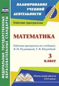 Математика. 3 класс: рабочая программа по учебнику В. Н. Рудницкой, Т. В. Юдачёвой Головчак И. И.