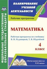 Математика. 4 класс: рабочая программа по учебнику В. Н. Рудницкой, Т. В. Юдачевой Головчак И. И.