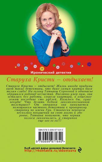 Старуха Кристи - отдыхает! Дарья Донцова