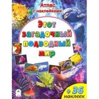 Атласы.Этот загадочный подводный мир (Атласы с наклейками для детей)