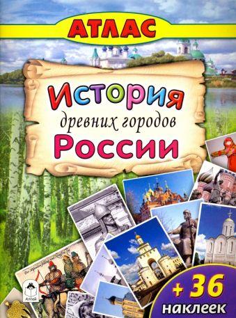 Атласы.История древних городов России (Атласы с наклейками для детей)
