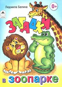 Загадки в зоопарке (книжки-малышки)