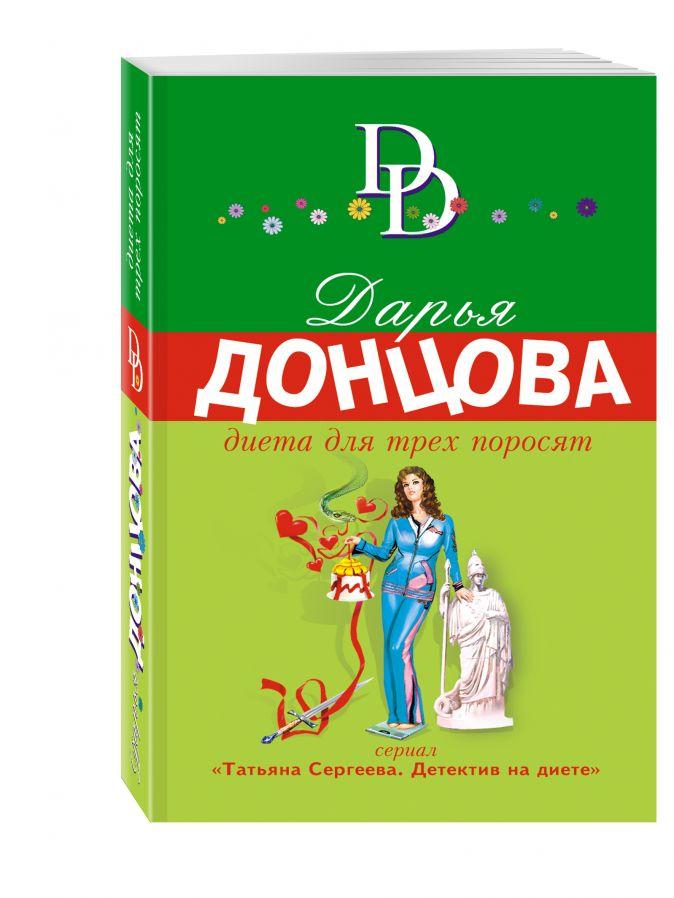 Дарья Донцова - Диета для трех поросят обложка книги