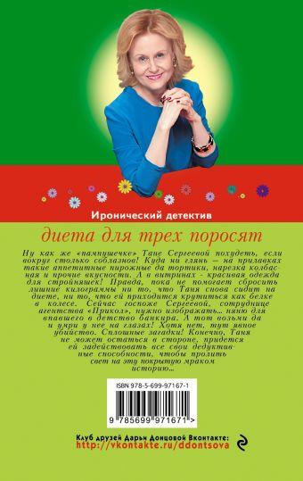 Диета для трех поросят Дарья Донцова
