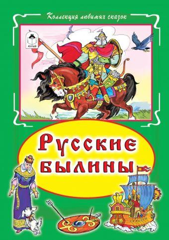 Русские былины (Коллекция любимых сказок 7БЦ)