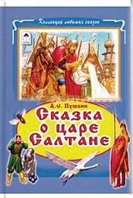 Сказки о царе Салтане (Коллекция любимых сказок 7 БЦ) Пушкин Александр Сергеевич