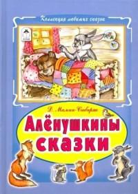 Алёнушкины сказки (Коллекция любимых сказок 7 БЦ)