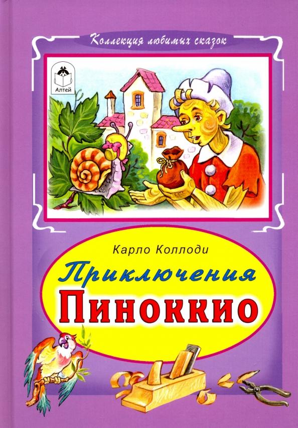 Приключение Пиноккио (Коллекция любимых сказок 7 БЦ) Коллоди Карло