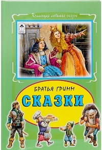 Сказки Братья Гримм (Коллекция любимых сказок 7 БЦ) Гримм Якоб и Вильгельм