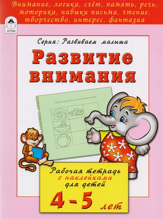Бакунева Н. Г. - Развитие внимания (развиваем малыша) обложка книги