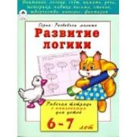 Развитие логики (развиваем малыша) Бакунева Н. Г.