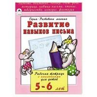 Развитие навыков письма (развиваем малыша) Бакунева Н. Г.