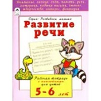 Развитие речи (развиваем малыша) Бакунева Н. Г.