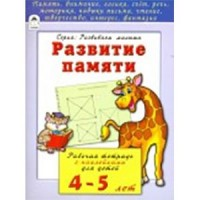 Развитие памяти (развиваем малыша) Бакунева Н. Г.
