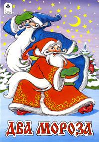 Два Мороза (сказки 8 стр.)