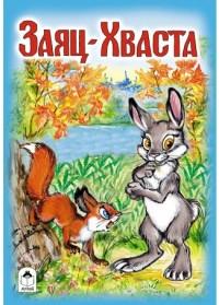 Заяц-Хваста (Сказки 8стр.)