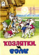 Козлятки и волк(Сказки 8стр.)
