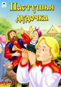 Пастушья дудочка (сказки 12-16стр.)