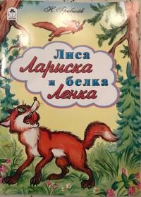 Лиса Лариска и белка Ленка (сказки 12-16стр.) Грибачев Н.