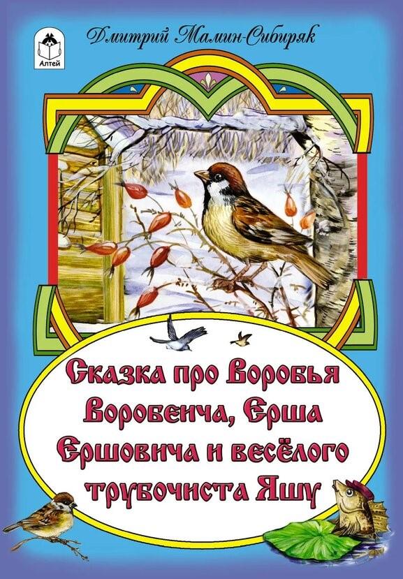 Сказка про Воробья Воробеича, про Ерша Ершовича ( сказки 12-16стр)
