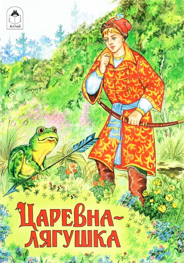 Царевна-лягушка (сказки 12-16стр.)