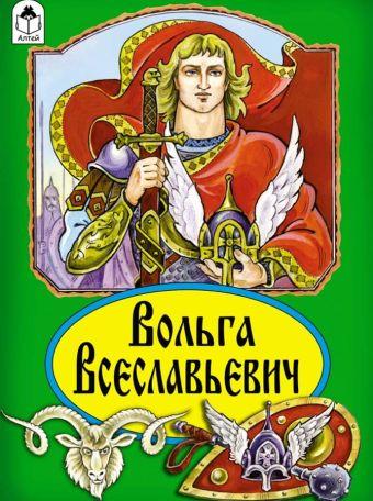 Вольга Всеславьевич (Сказки 12-16стр.)
