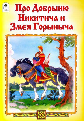 Про Добрыню Никитича и Змея Горыныча(Сказки 12-16стр.)