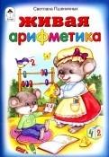 Живая арифметика (стихи для малышей) Пшеничных Светлана