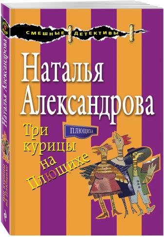 Наталья Александрова - Три курицы на Плющихе обложка книги