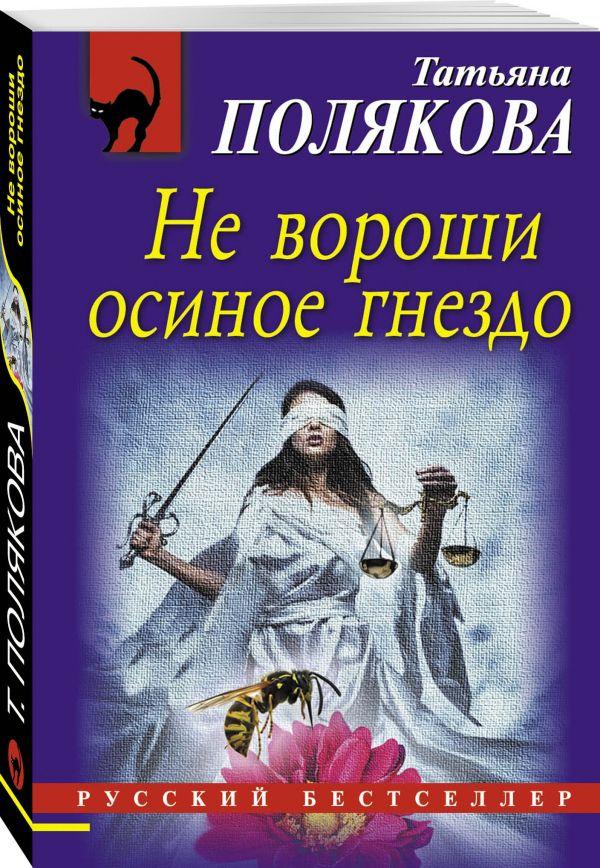 Не вороши осиное гнездо Полякова Т.В.