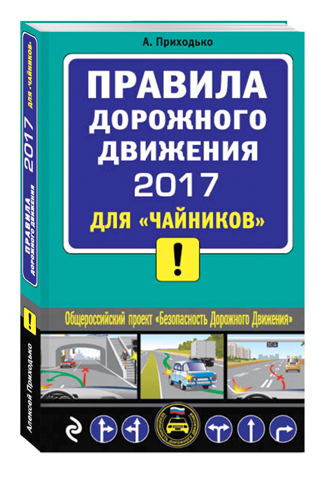 """ПДД 2017 для """"чайников"""" (со всеми самыми посл. изм.)"""
