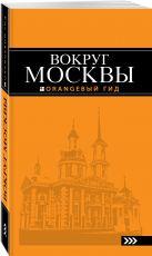 Рыбальченко Н.В. - Вокруг Москвы: путеводитель' обложка книги