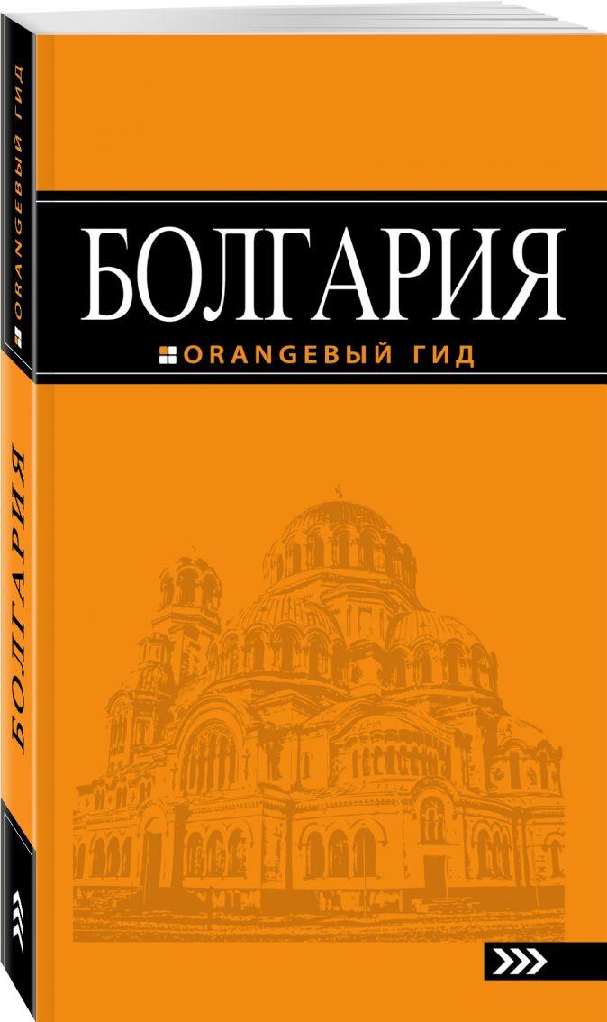 Тимофеев И.В. - Болгария: путеводитель. 4-е изд., испр. и доп. обложка книги