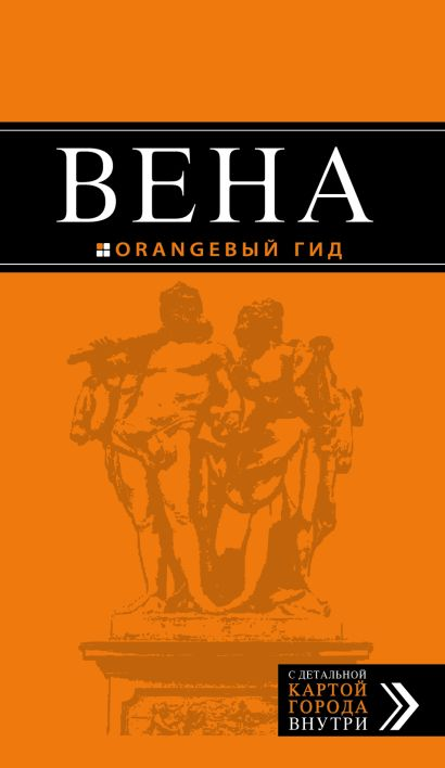 Вена: путеводитель. 5-е изд., испр. и доп. - фото 1