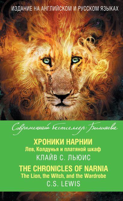 Хроники Нарнии. Лев, Колдунья и платяной шкаф = The Chronicles of Narnia. The Lion, the Witch, and the Wardrobe - фото 1