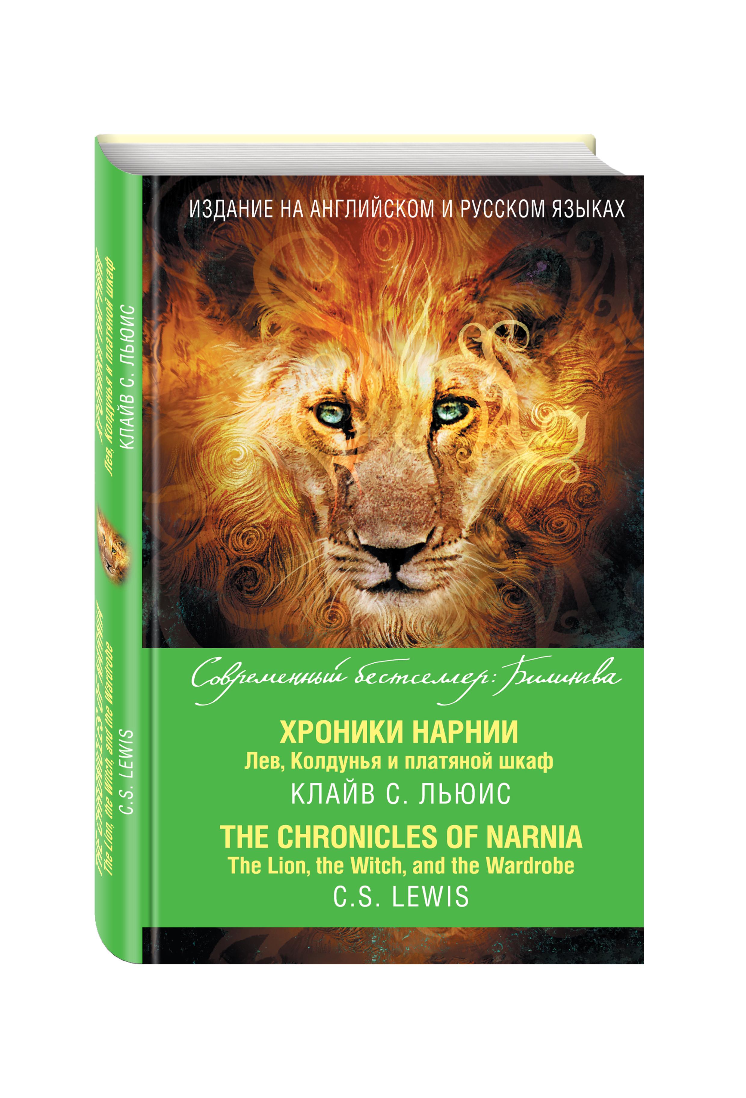 Клайв С. Льюис Хроники Нарнии. Лев, Колдунья и платяной шкаф = The Chronicles of Narnia. The Lion, the Witch, and the Wardrobe цены онлайн