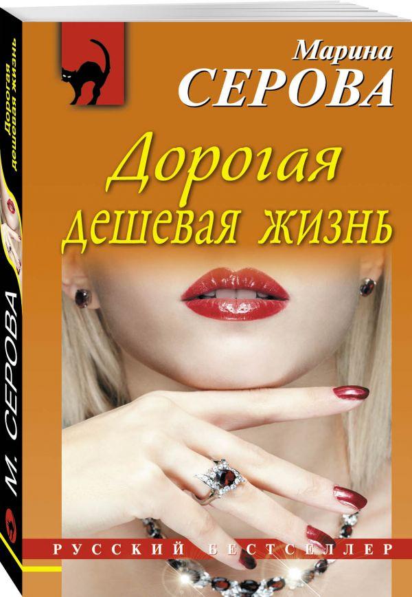 Дорогая дешевая жизнь Серова М.С.