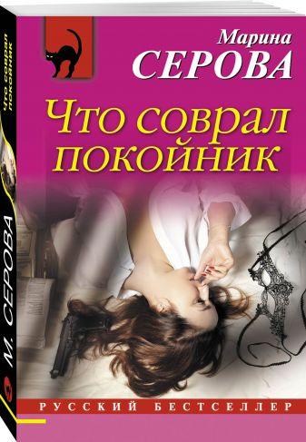 Марина Серова - Что соврал покойник обложка книги