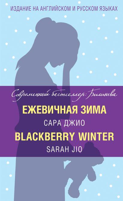 Ежевичная зима = Blackberry Winter - фото 1