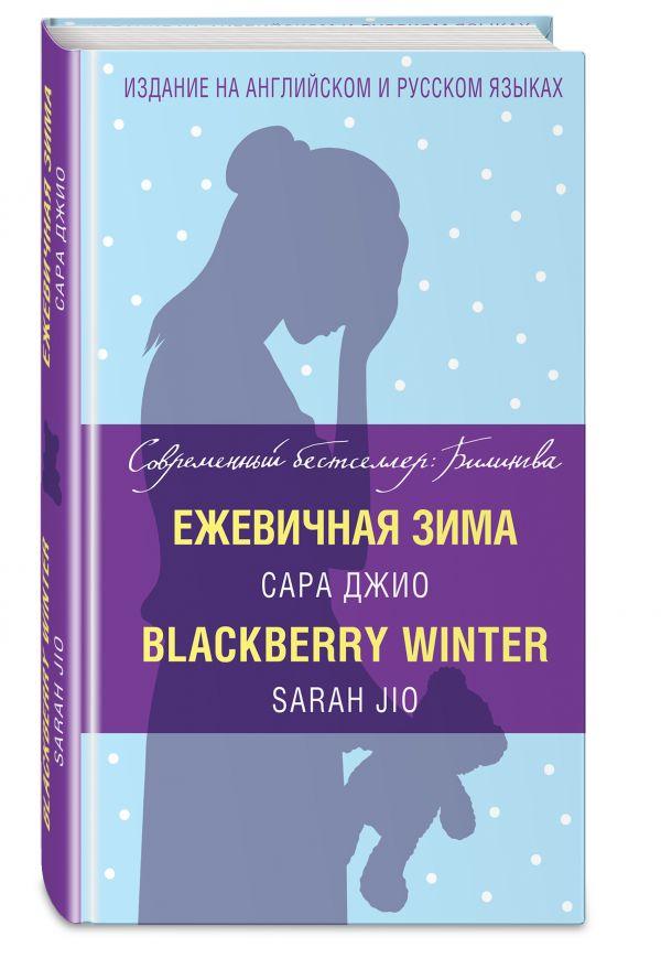 Ежевичная зима = Blackberry Winter Джио С.