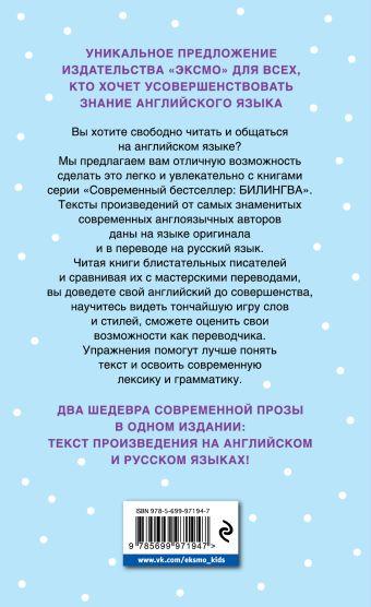 Ежевичная зима = Blackberry Winter Сара Джио