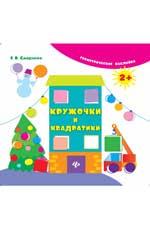 Кружочки и квадратики дп Смирнова Е.В.