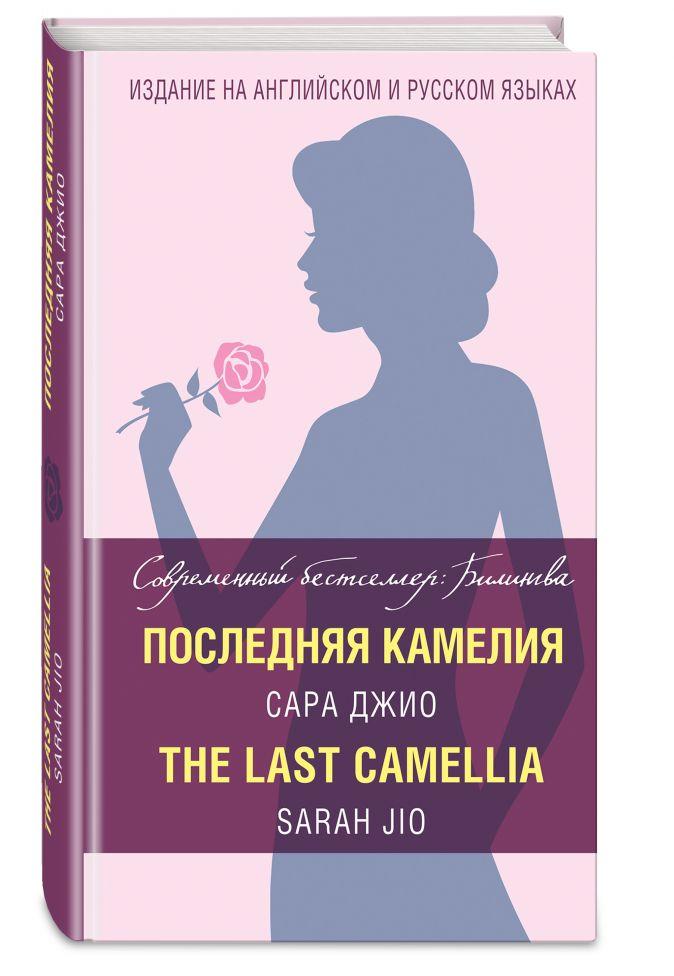Сара Джио - Последняя камелия = The Last Camellia обложка книги