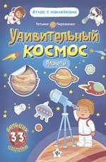 Удивительный космос.Планеты:книга-атлас Пироженко Т.