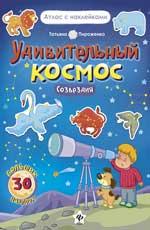 Удивительный космос.Созвездия:книга-атлас Пироженко Т.