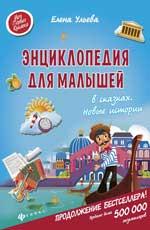 Энциклопедия для малышей в сказках.Новые истории Ульева Е.